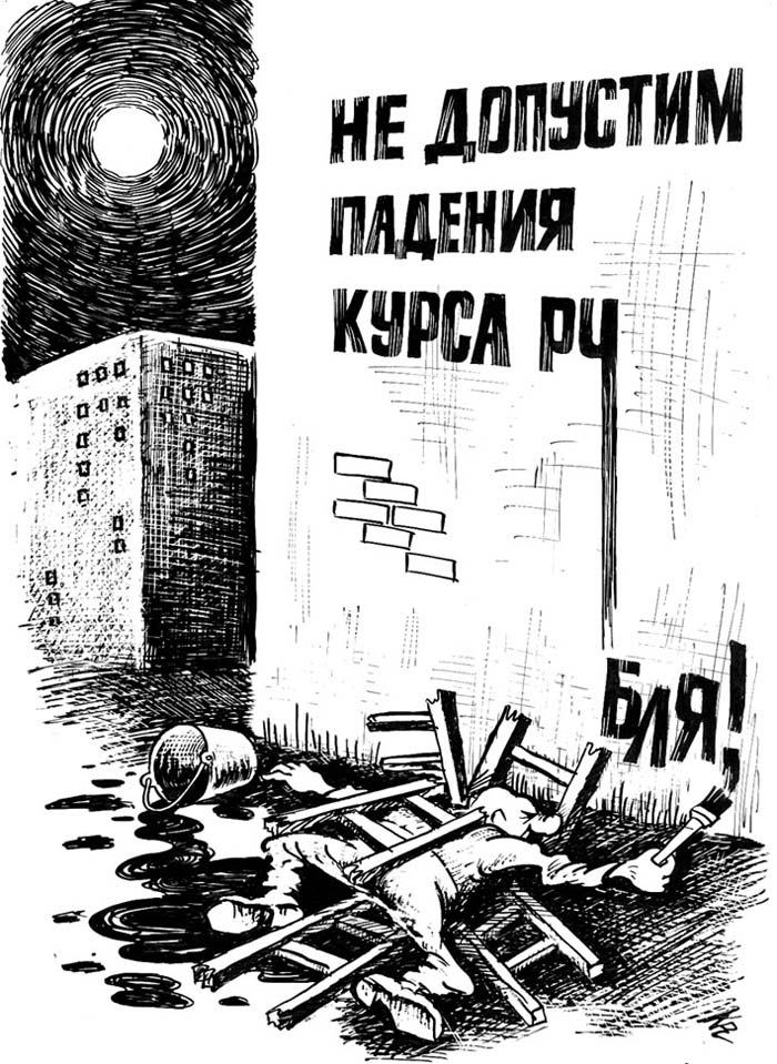 we_wont_let_the_ruble_fall_velmerk_eng